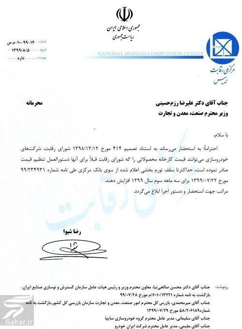 افزایش قیمت محصولات ایران خودرو و سایپا, جدید 1400 -گهر