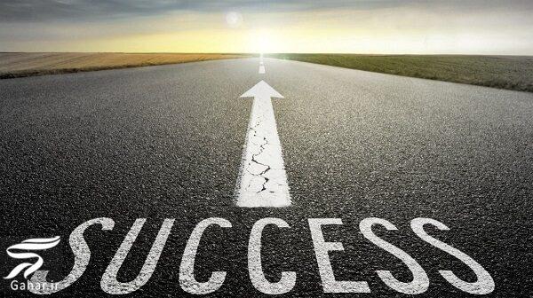681347 Gahar ir مبانی موفقیت، قبل از حرکت موفقیت را بشناسید