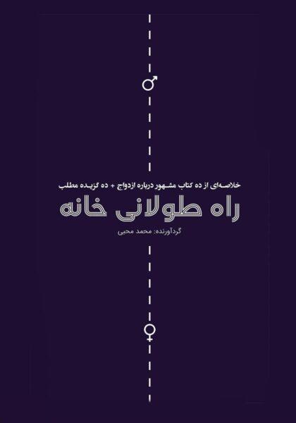 معرفی کتاب زندگینامه برای نوجوانان, جدید 1400 -گهر