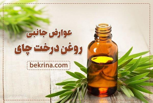 خواص روغن درخت چای برای پوست و مو و عوارض جانبی آن, جدید 99 -گهر