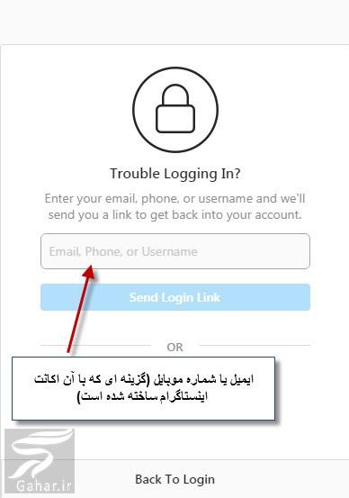 رفع مشکل فراموشی رمز اینستاگرام با چند راهکار ساده, جدید 1400 -گهر