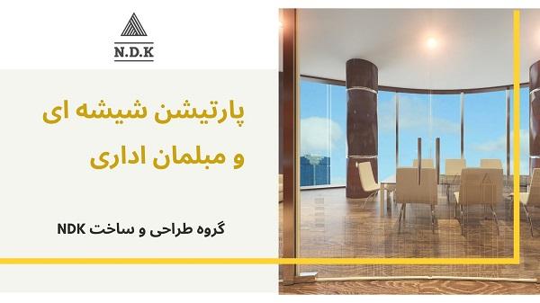 پارتیشن شیشه ای و مبلمان اداری گروه طراحی و ساخت NDK, جدید 1400 -گهر