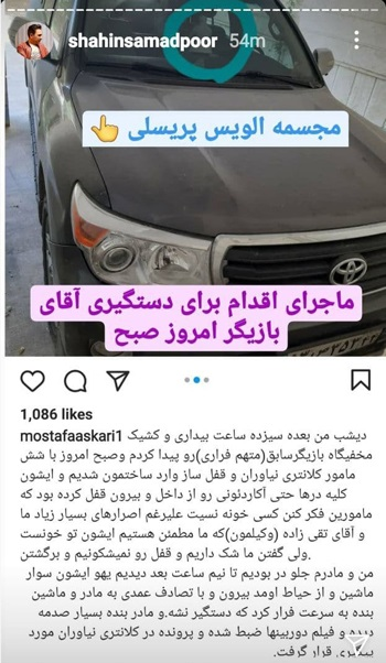 ماجرای حسام نواب صفوی و دختر شاکی !, جدید 1400 -گهر