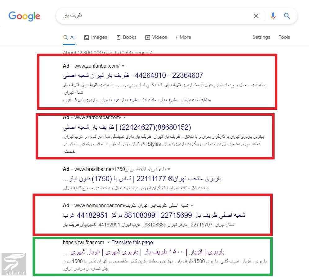 کلاهبرداری شرکت های باربری با سوء استفاده از اسم ظریف بار, جدید 1400 -گهر
