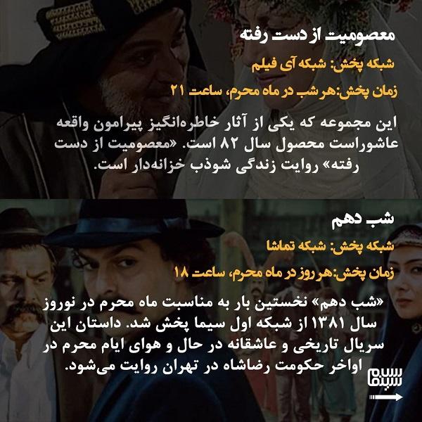 معرفی سریال های محرم ۱۴۰۰ + زمان پخش و تکرار, جدید 1400 -گهر