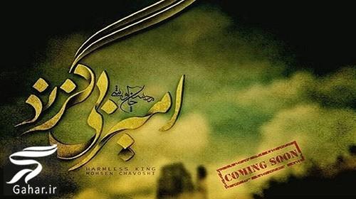 آهنگ هایی که چاوشی از روی خارجی ها کپی کرد!, جدید 1400 -گهر