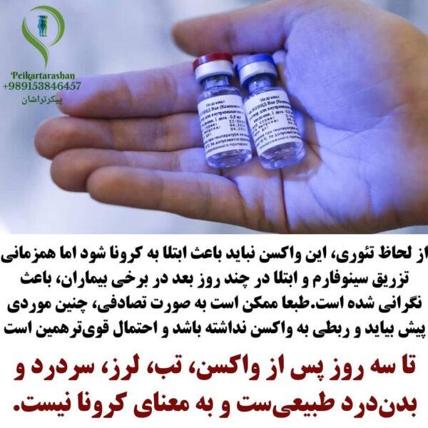 واکسن سینوفارم بزنیم یا آسترازنکا ؟, جدید 1400 -گهر