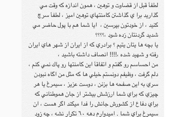 آنا نعمتی برای سردار سلیمانی و مدافعان حرم نوشت ؛ عکس, جدید 1400 -گهر