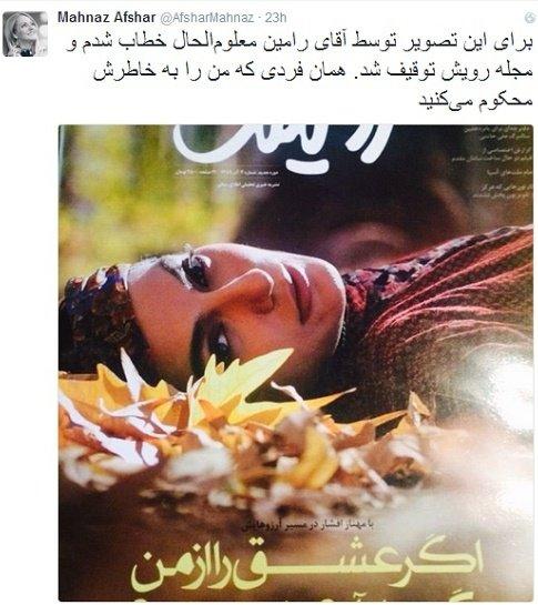مهناز افشار : پدر شوهرم معلوم الحال خطابم کرد!, جدید 1400 -گهر