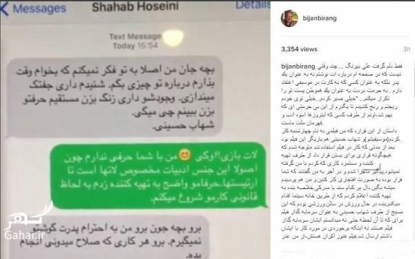 1470479371 حرفهای نامناسب شهاب حسینی در دعوایش با علی بیرنگ
