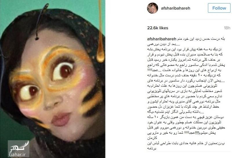 واکنش تند بهاره افشاری بعد از سانسور شدنش در دورهمی, جدید 1400 -گهر