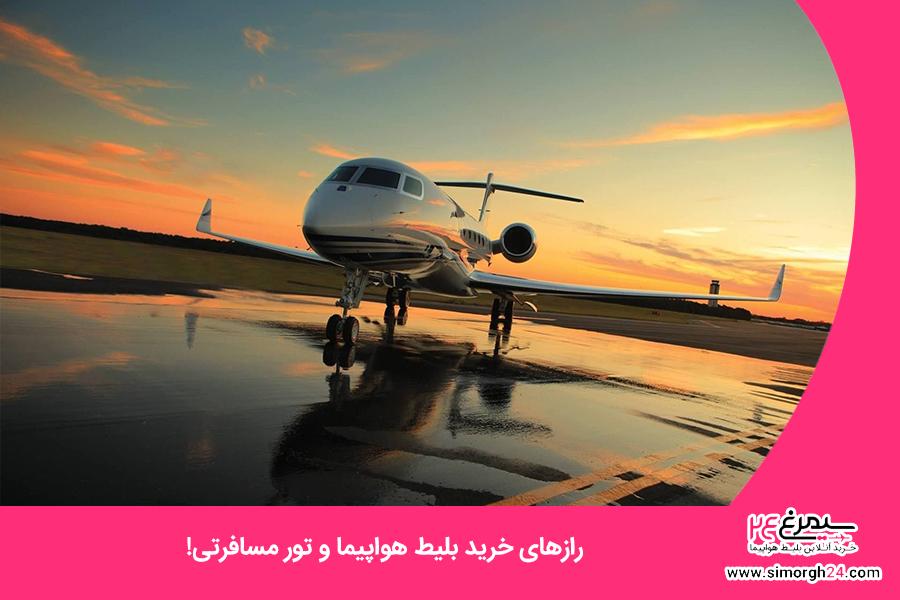 1563151493 رازهای خرید بلیط هواپیما و تور مسافرتی