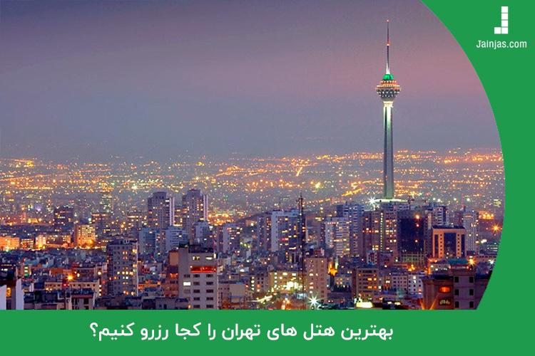 بهترین هتل های تهران را کجا رزرو کنیم؟, جدید 1400 -گهر