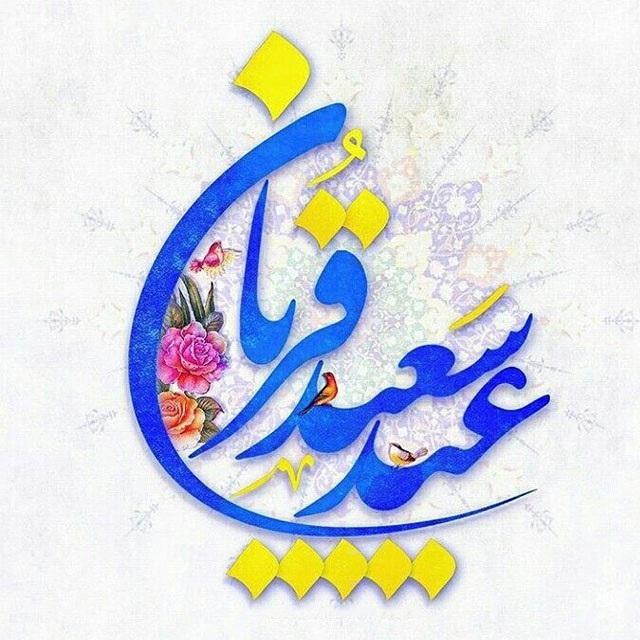 عکس تبریک عید قربان عاشقانه, جدید 1400 -گهر