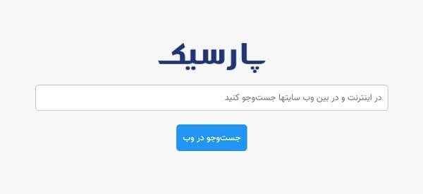 1574511934 پارسیک ،جستجوگر ایرانی که کار شما را راه می اندازد