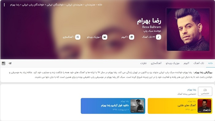 معرفی رسانه آهنگ: بهترین سایت دانلود آهنگ جدید ایرانی, جدید 99 -گهر