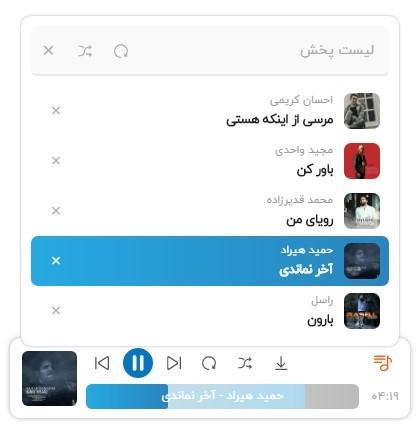معرفی رسانه آهنگ: بهترین سایت دانلود آهنگ جدید ایرانی, جدید 1400 -گهر
