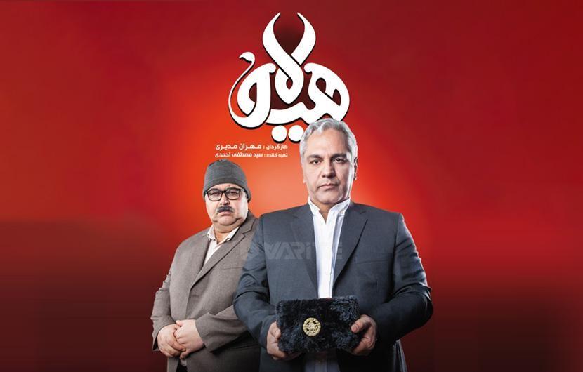 ۵ سریال برتر ایرانی در سال ۹۸, جدید 99 -گهر