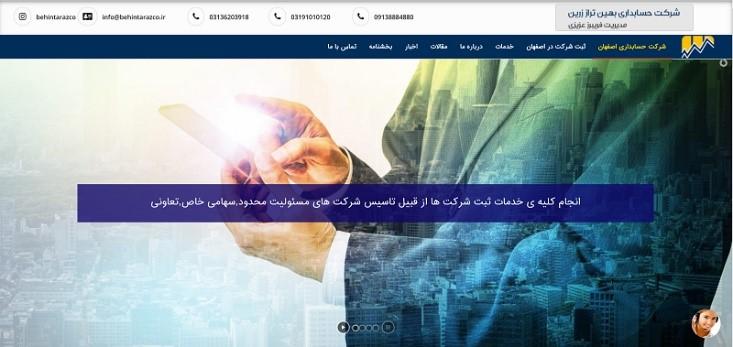 1586050577 بهترین شرکت های حسابداری در ایران