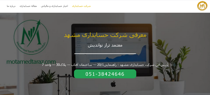 1586062750 بهترین شرکت های حسابداری در ایران