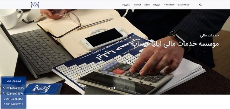 1586063120 بهترین شرکت های حسابداری در ایران
