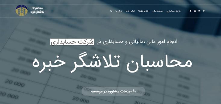 1586066866 بهترین شرکت های حسابداری در ایران