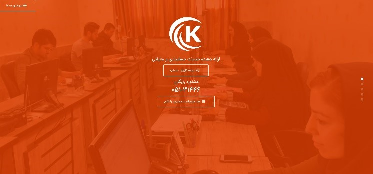 1586093510 بهترین شرکت های حسابداری در ایران