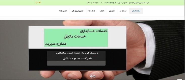 1586101171 بهترین شرکت های حسابداری در ایران