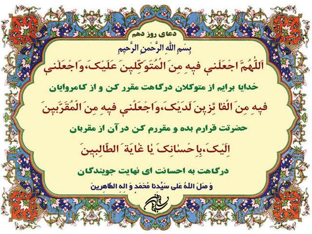 دعای روز دهم ماه رمضان + تفسیر و معنی, جدید 1400 -گهر