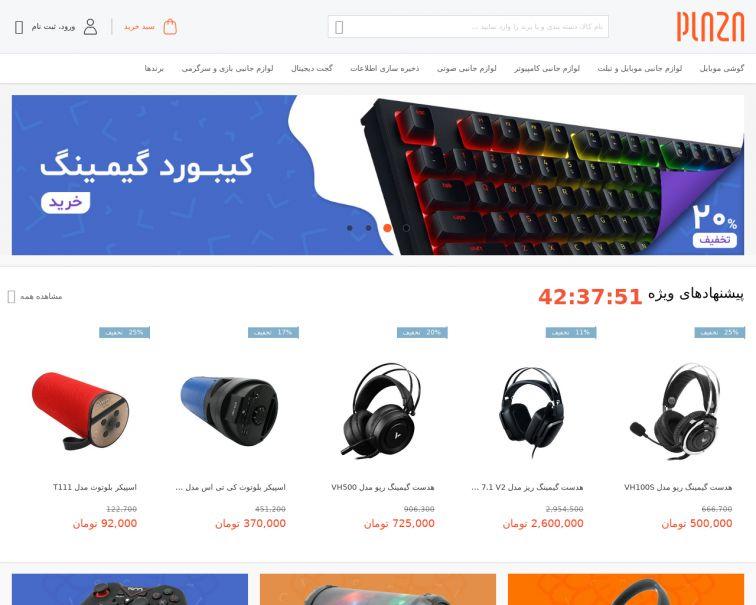 برترین فروشگاه اینترنتی, جدید 1400 -گهر